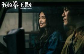 FAR EAST FILM ONLINE – Chasing Dream, di Johnnie To